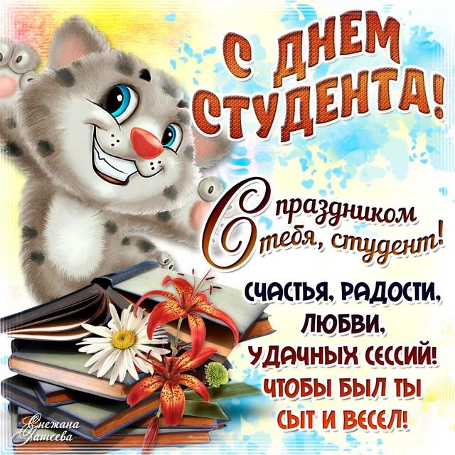 Красивые картинки на день студента (7)