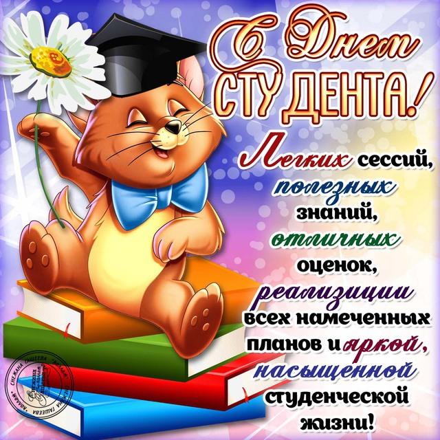 Красивые картинки на день студента (8)