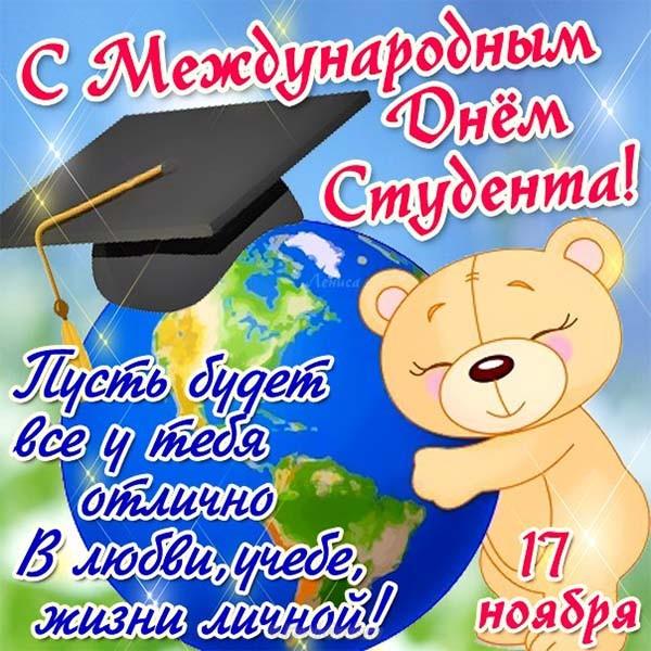 Красивые картинки на день студента (9)