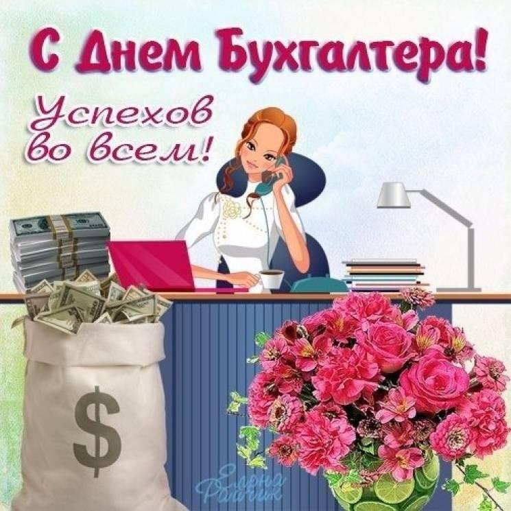 Красивые картинки с днем бухгалтера для друзей (11)