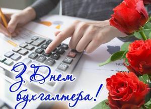 Красивые картинки с днем бухгалтера для друзей (26)