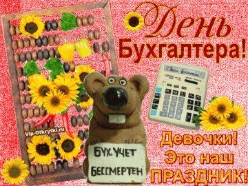 Красивые картинки с днем бухгалтера для друзей (3)