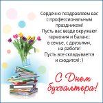 Красивые картинки с днем бухгалтера для друзей (34 открытки)