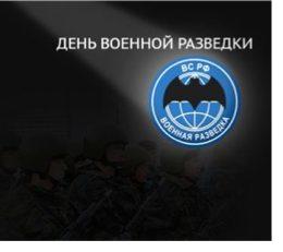 Красивые картинки с днем военного разведчика в России (1)