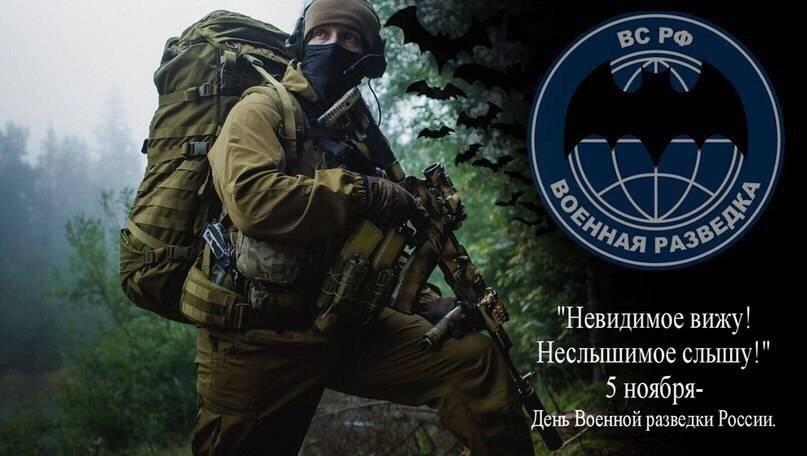 Красивые картинки с днем военного разведчика в России (12)