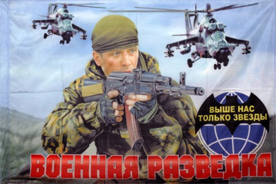 Красивые картинки с днем военного разведчика в России (13)