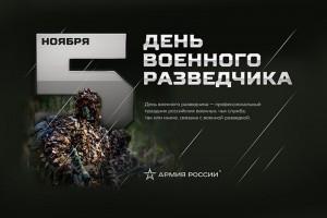 Красивые картинки с днем военного разведчика в России (15)