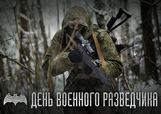 Красивые картинки с днем военного разведчика в России (4)