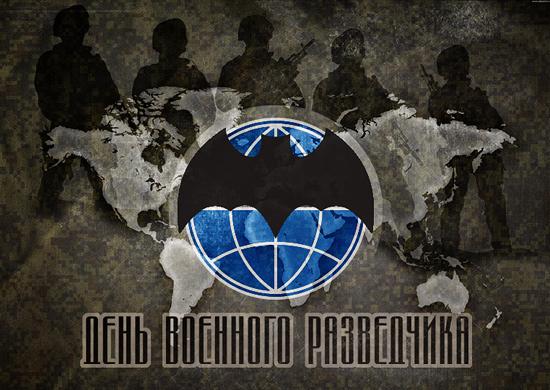 Красивые картинки с днем военного разведчика в России (5)