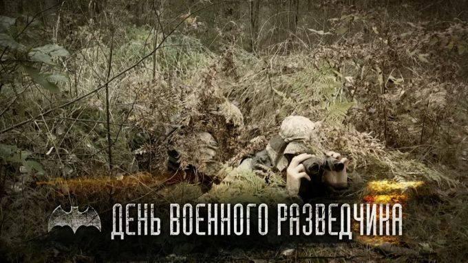Красивые картинки с днем военного разведчика в России (9)