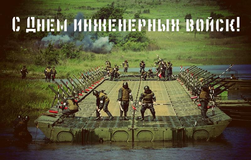 Красивые картинки с днем инженерных войск Украины (13)