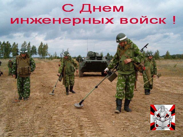 Красивые картинки с днем инженерных войск Украины (3)