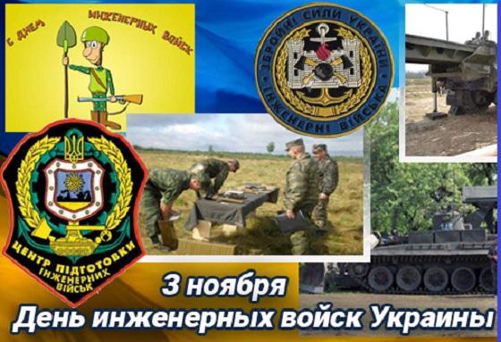 Красивые картинки с днем инженерных войск Украины (4)