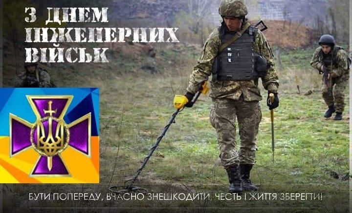 Красивые картинки с днем инженерных войск Украины (5)