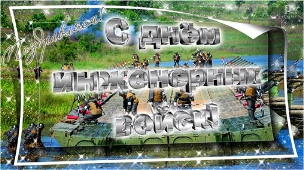 Красивые картинки с днем инженерных войск Украины (7)
