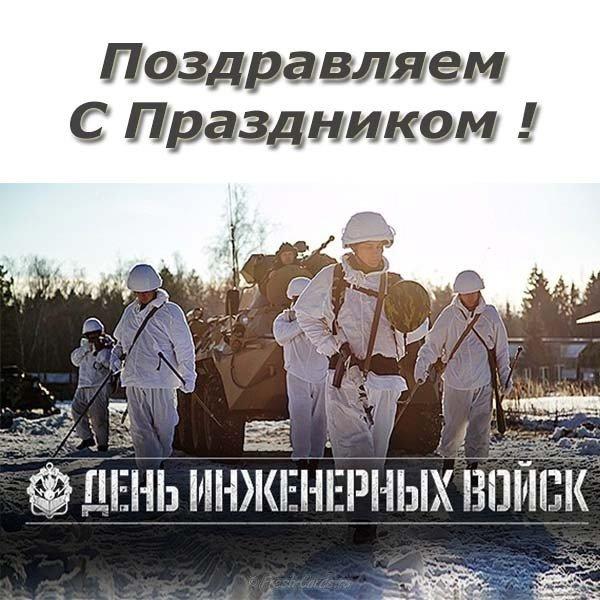 Красивые картинки с днем инженерных войск Украины (9)