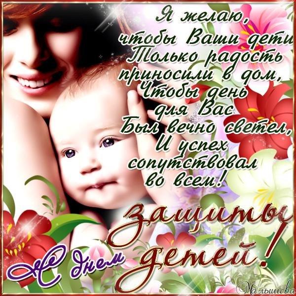 Красивые открытки с днем ребенка (1)
