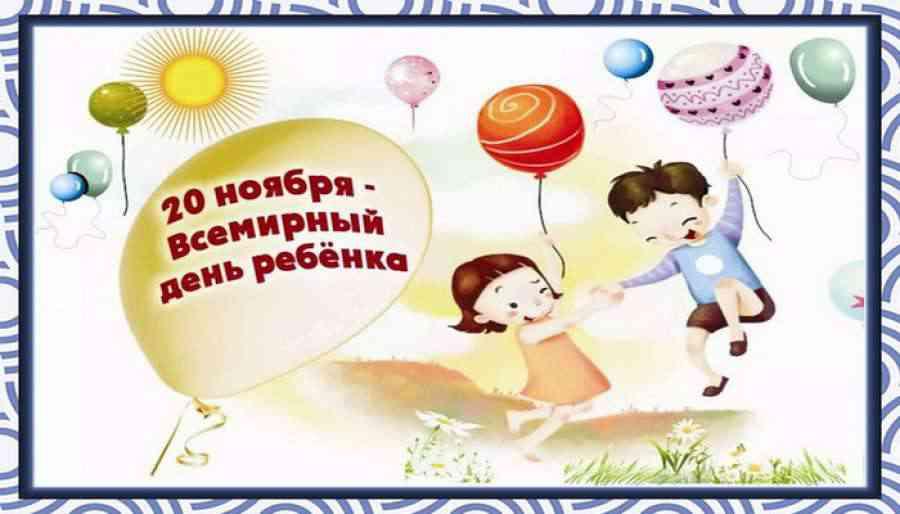 Красивые открытки с днем ребенка (14)