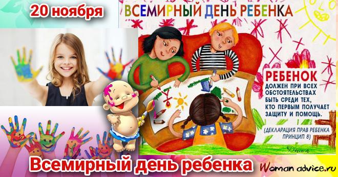 Красивые открытки с днем ребенка (15)