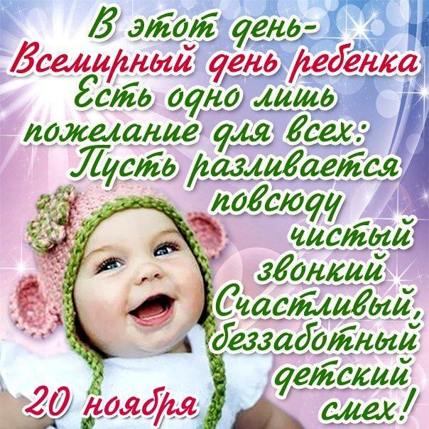 Красивые открытки с днем ребенка (16)