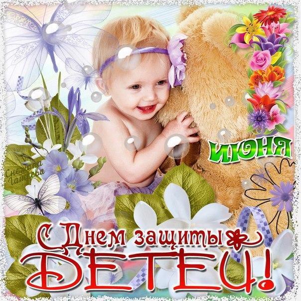 Красивые открытки с днем ребенка (17)