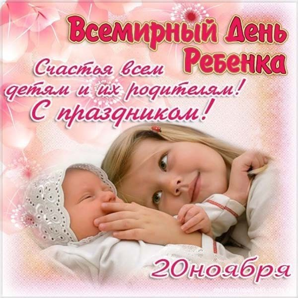 Красивые открытки с днем ребенка (2)