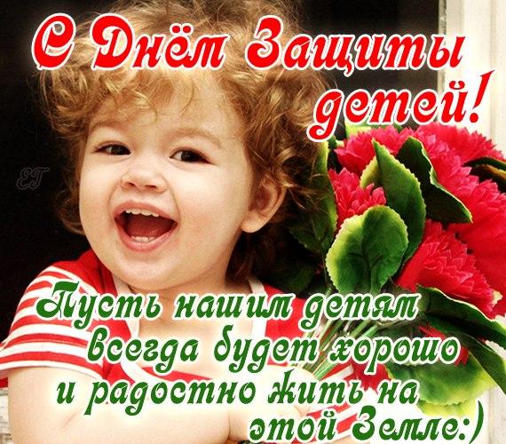 Красивые открытки с днем ребенка (3)