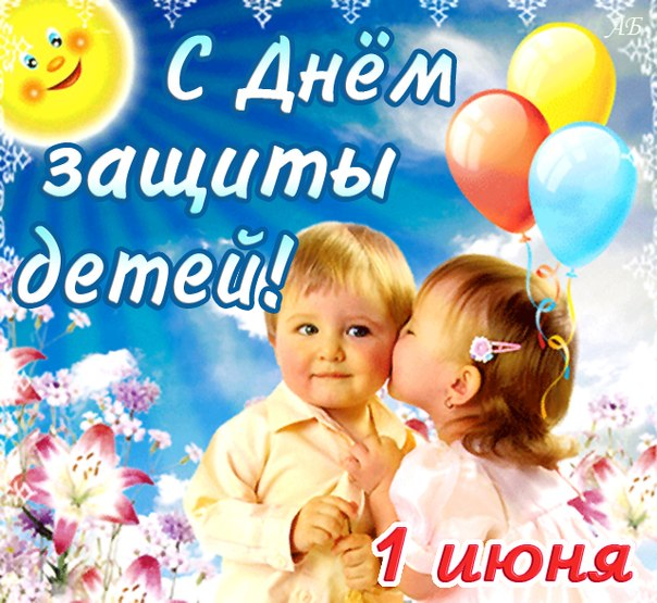 Красивые открытки с днем ребенка (5)