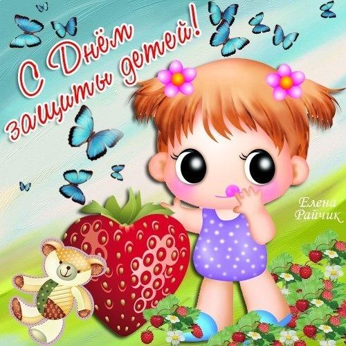 Красивые открытки с днем ребенка (6)