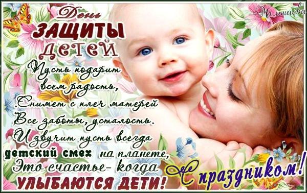 Красивые открытки с днем ребенка (7)