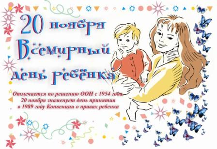 Красивые открытки с днем ребенка (9)
