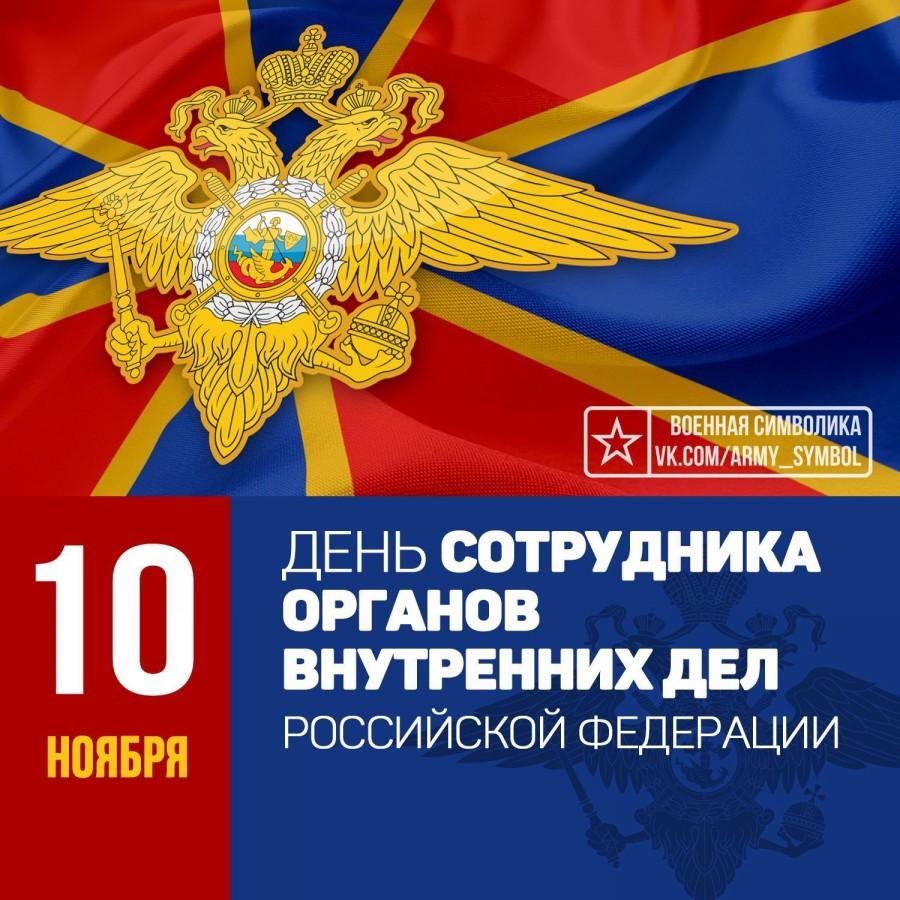 Красивые открытки с днем сотрудника органов внутренних дел Российской Федерации (1)