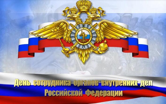 Красивые открытки с днем сотрудника органов внутренних дел Российской Федерации (10)