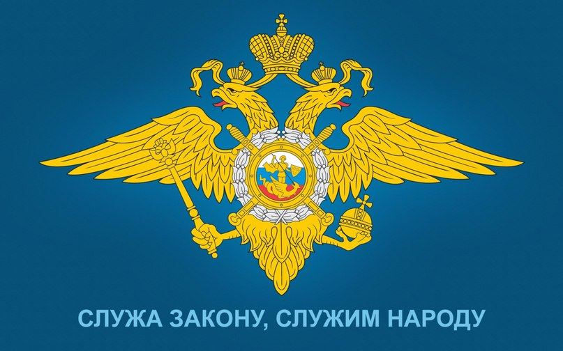 Красивые открытки с днем сотрудника органов внутренних дел Российской Федерации (11)