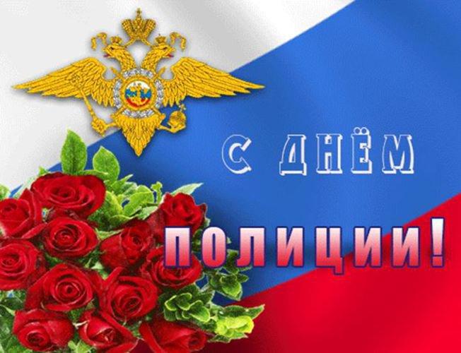 Красивые открытки с днем сотрудника органов внутренних дел Российской Федерации (13)