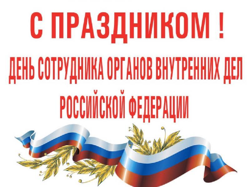 Красивые открытки с днем сотрудника органов внутренних дел Российской Федерации (14)