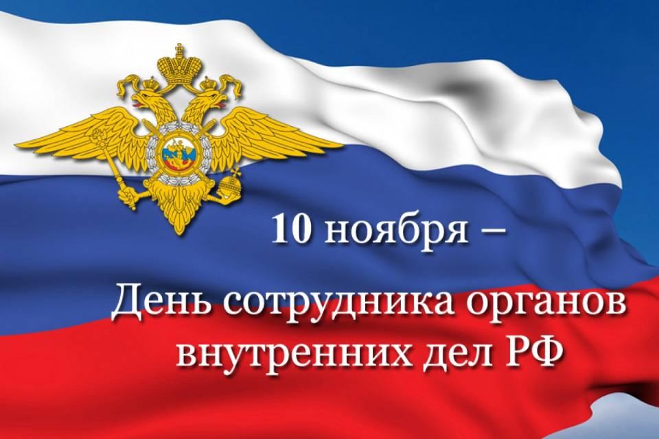 Красивые открытки с днем сотрудника органов внутренних дел Российской Федерации (15)