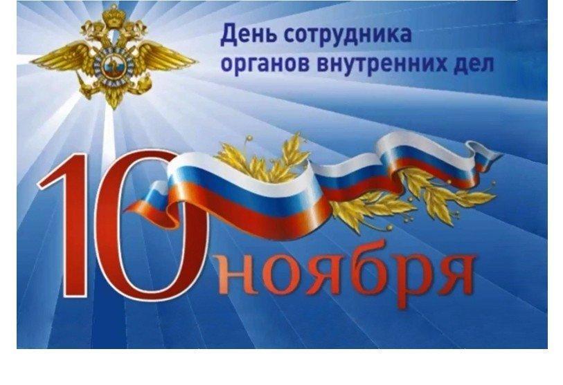 Красивые открытки с днем сотрудника органов внутренних дел Российской Федерации (16)