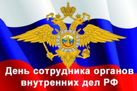 Красивые открытки с днем сотрудника органов внутренних дел Российской Федерации (17)