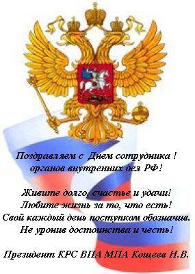 Красивые открытки с днем сотрудника органов внутренних дел Российской Федерации (19)
