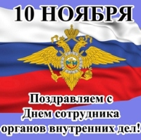 Красивые открытки с днем сотрудника органов внутренних дел Российской Федерации (2)