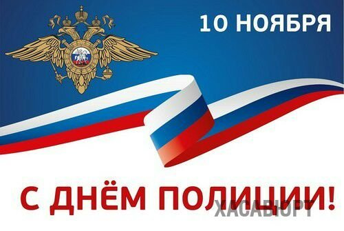 Красивые открытки с днем сотрудника органов внутренних дел Российской Федерации (20)