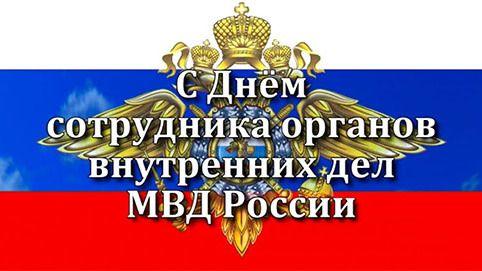 Красивые открытки с днем сотрудника органов внутренних дел Российской Федерации (21)