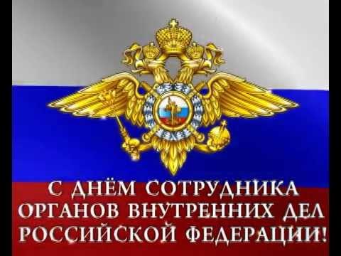 Красивые открытки с днем сотрудника органов внутренних дел Российской Федерации (22)