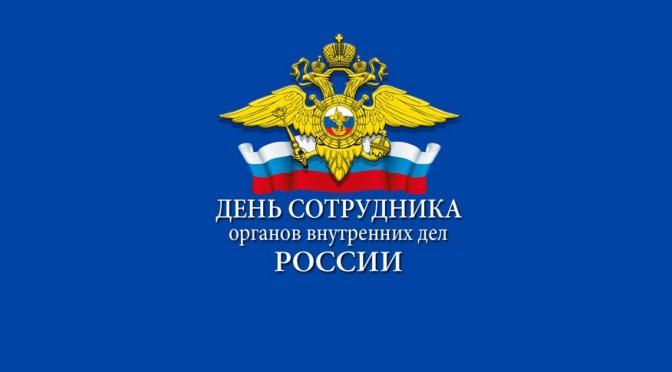 Красивые открытки с днем сотрудника органов внутренних дел Российской Федерации (23)