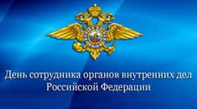 Красивые открытки с днем сотрудника органов внутренних дел Российской Федерации (24)