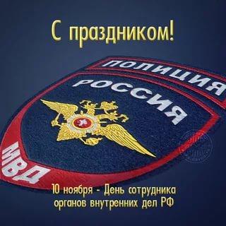 Красивые открытки с днем сотрудника органов внутренних дел Российской Федерации (25)