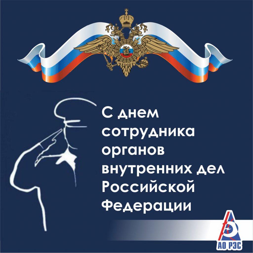 Красивые открытки с днем сотрудника органов внутренних дел Российской Федерации (3)