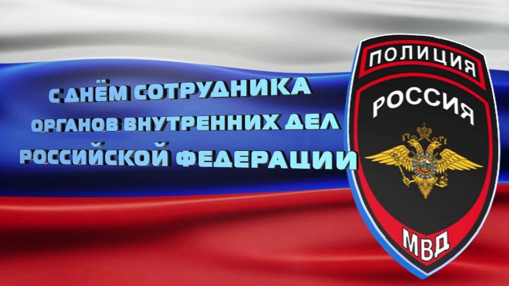 Красивые открытки с днем сотрудника органов внутренних дел Российской Федерации (4)