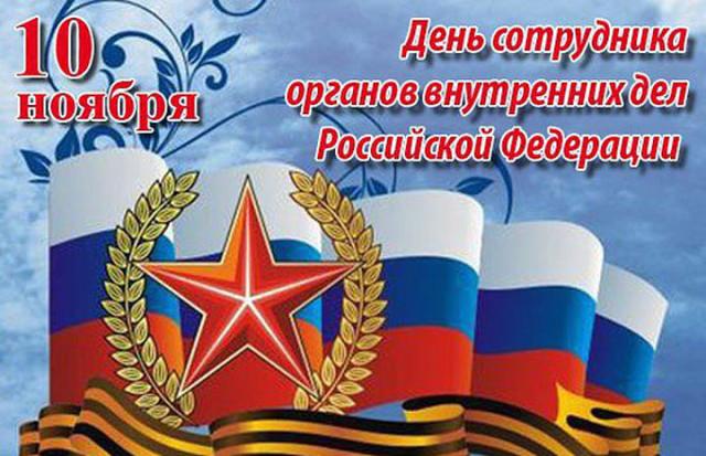 Красивые открытки с днем сотрудника органов внутренних дел Российской Федерации (5)